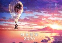 Japan Sinks 2020 vai ter filme compilatório em Novembro 2020