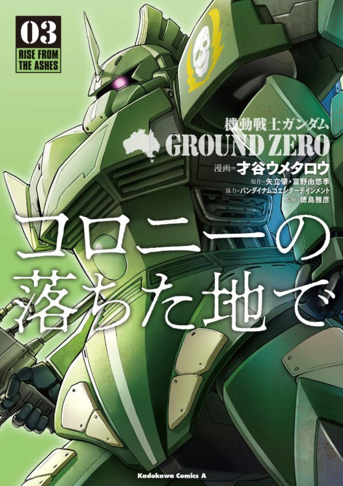 Mangá Gundam Colony no Ochita Chi de termina em Agosto 2020