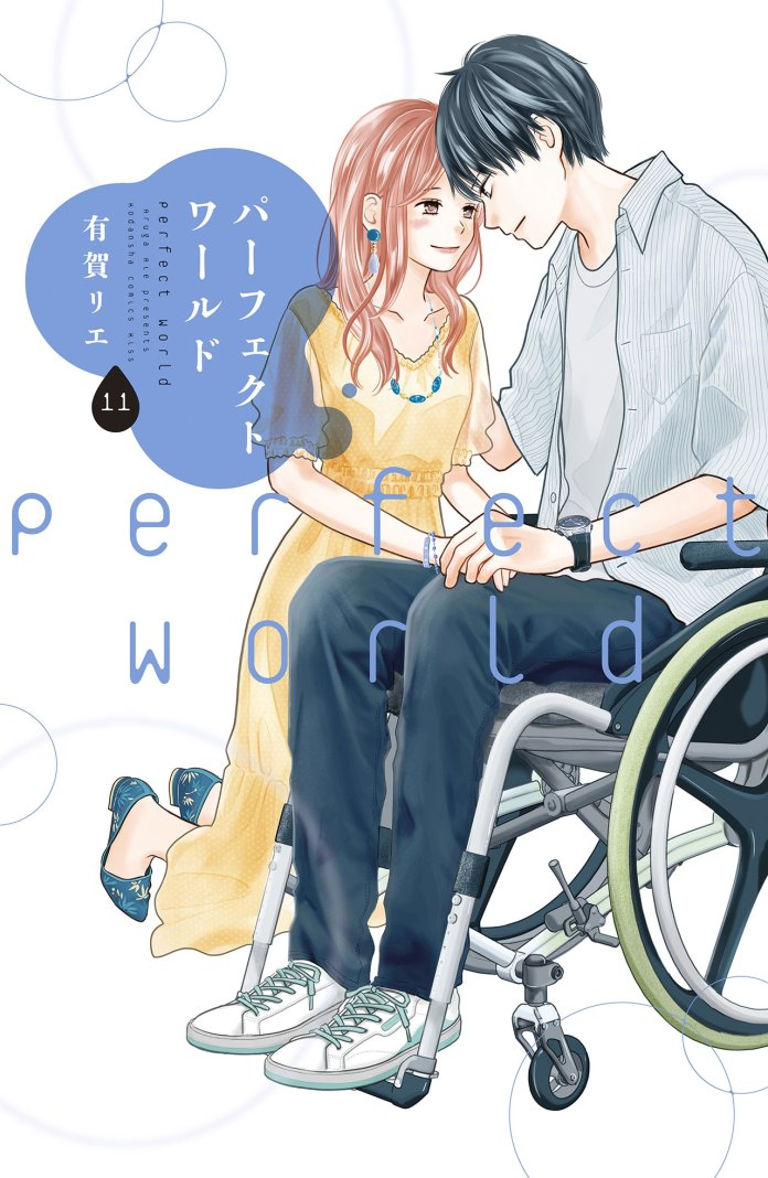 Capa do volume 11 de  Perfect World