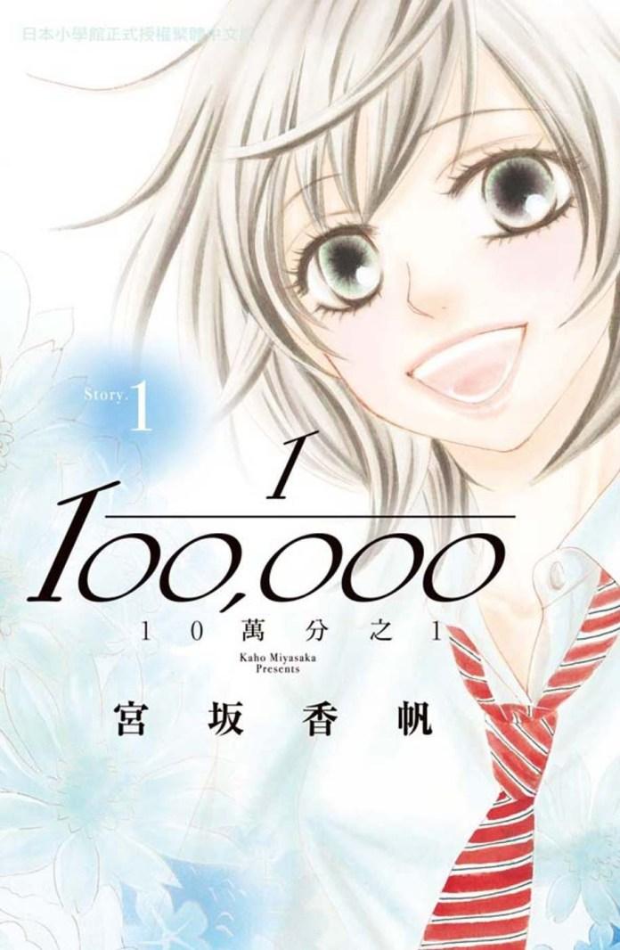 Capa do volume 1 de 1/100.000