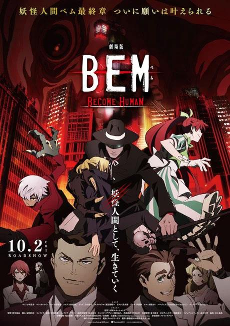 Poster de BEM: BECOME HUMAN