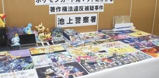 Mãe e filho presos no Japão por vender artigos Pokémon falsificados