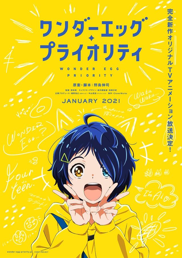 Imagem promocional da série anime original Wonder Egg Priority