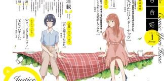 """Anunciado novo mangá yuri """"Onna Tomodachi to Kekkon Shitemita"""""""