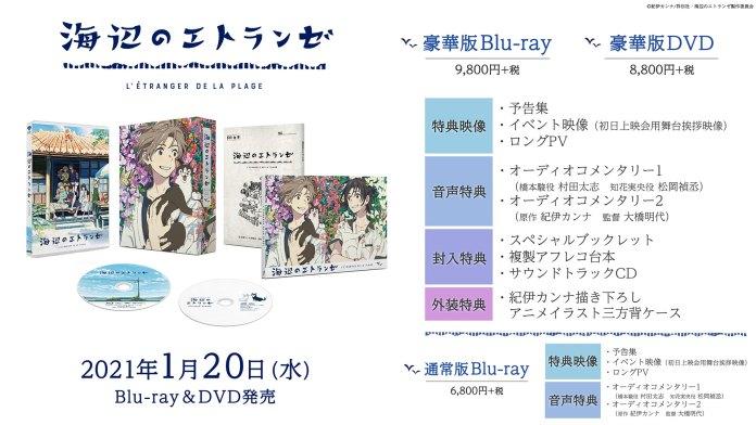 DVD/BD de Umibe no Étranger em janeiro de 2021 no Japão