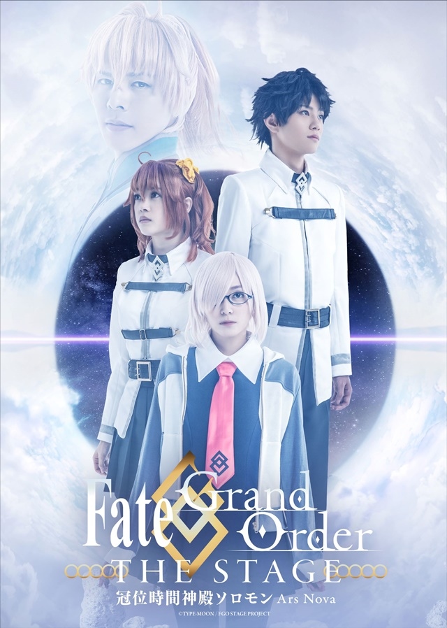Teaser de Fate/Grand Order THE STAGE: The Grand Temple of Time: Solomon
