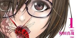 Himenospia, o mangá do criador de Killing Bites, passa a ser lançado digitalmente