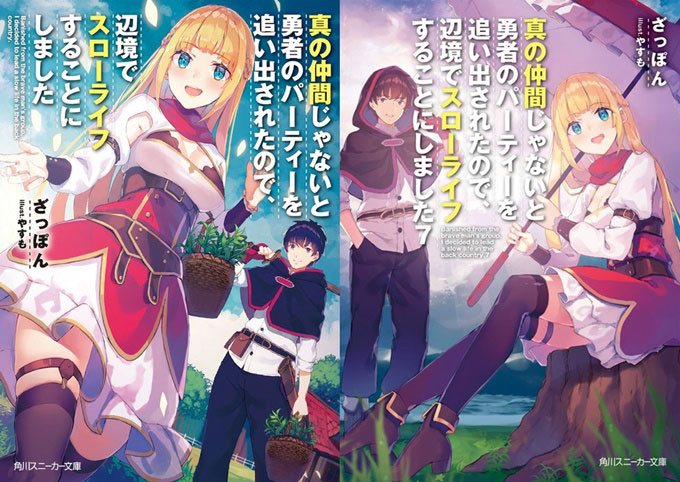 Capas dos volumes 1 e 7 de Banished From The Heroes' Party