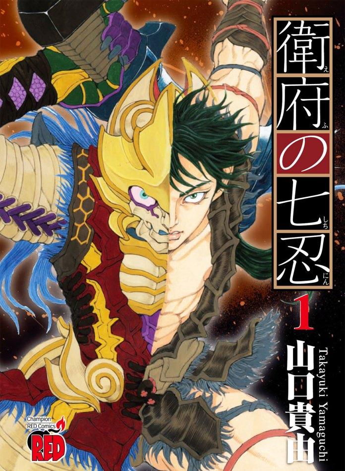 Capa do volume 1 de The Seven Palatine Ninja (Efu no Shichinin)