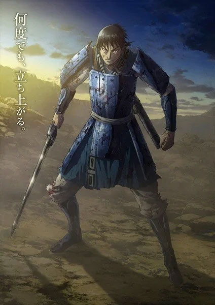 Kingdom 3 visual