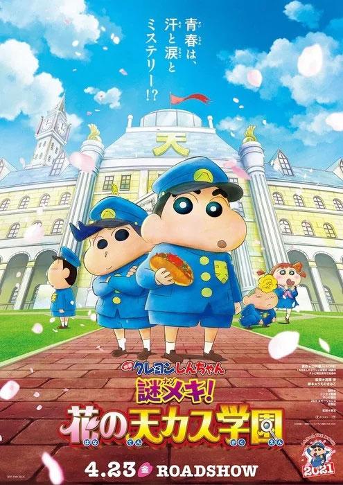 Poster de Eiga Crayon Shin-chan Nazo Meki! Hana no Tenkasu Gakuen (Crayon Shin-chan the Movie - Shrouded in Mystery! The Flowers of Tenkazu Academy)