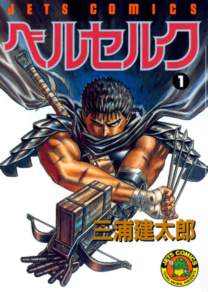 Berserk volume 1 cover