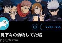 Weekly Shonen Jump emite aviso sobre conta falsa do autor de Jujutsu Kaisen no Twitter
