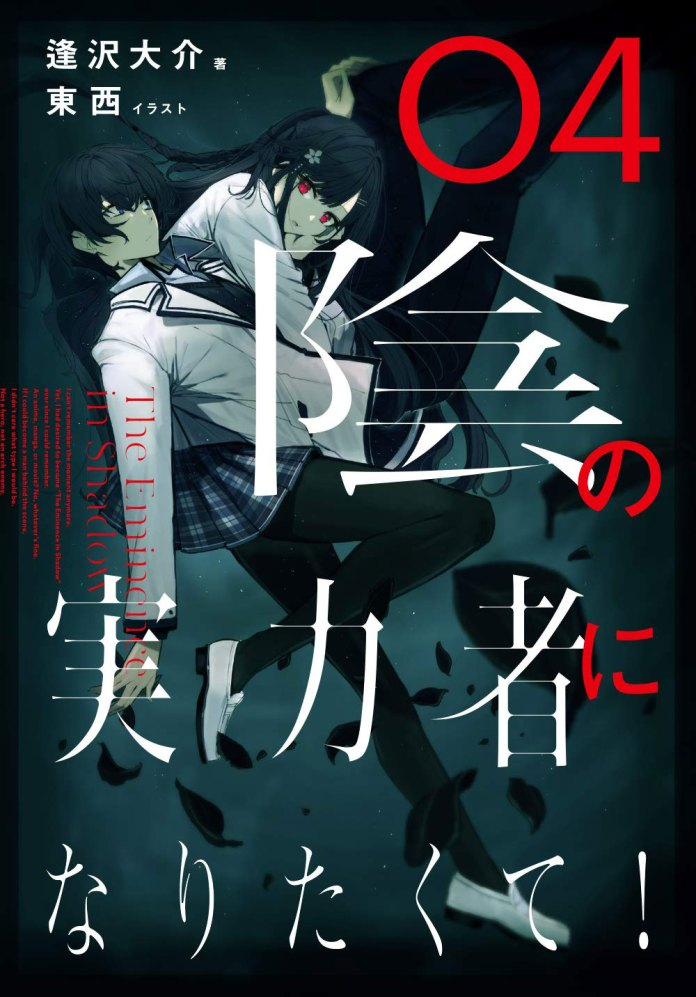 Kage no Jitsuryokusha ni Naritakute! 4 volume cover