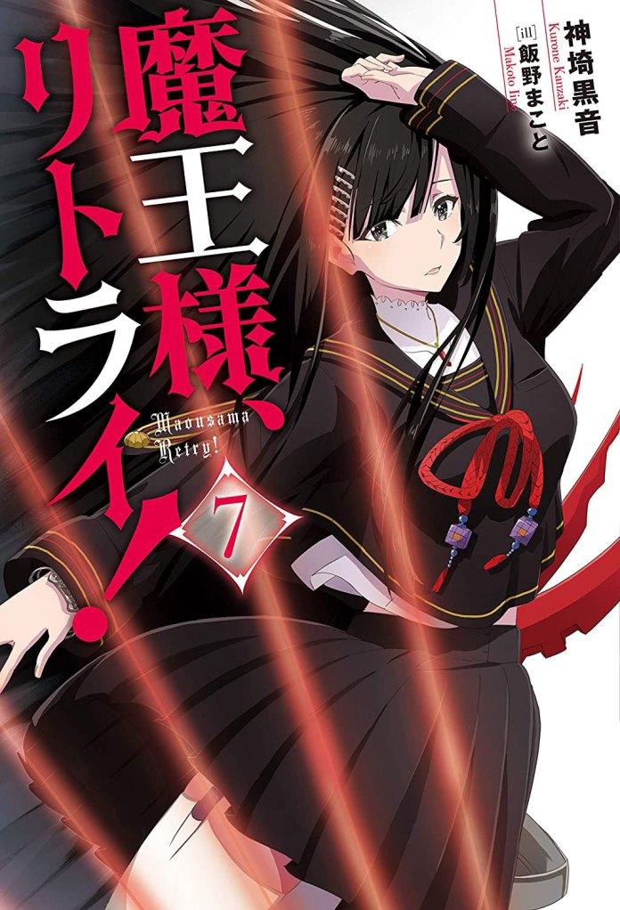 Maou-sama, Retry! volume 7 cover