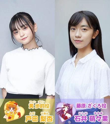 Rian Toda as Pudding Fong, Momoka Ishii as Zakuro Fujiwara