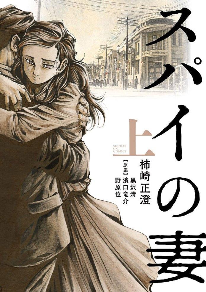 Spy no Tsuma (The Spy's Wife) volume 1 cover