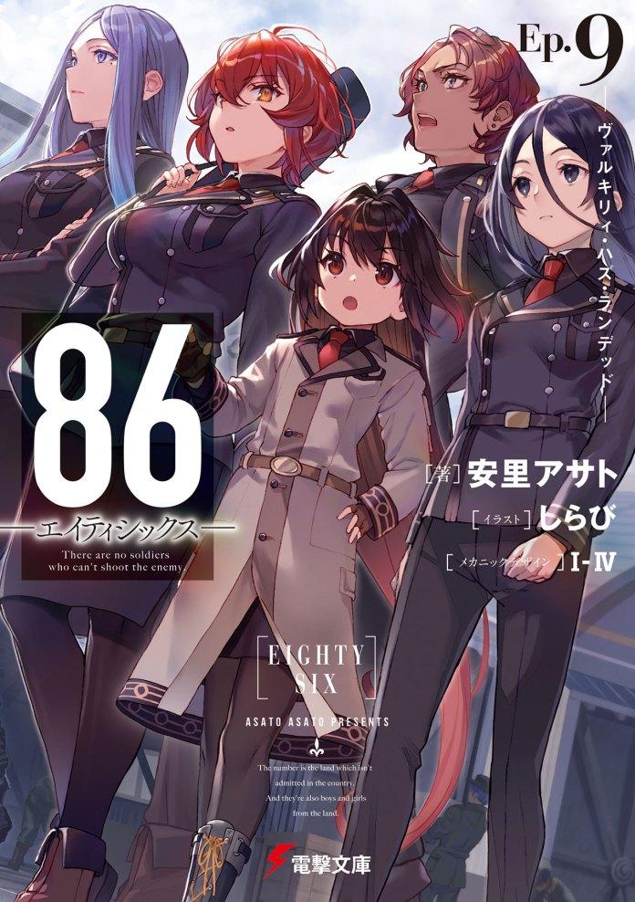 86 Eighty-Six volume 9 cover