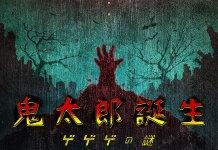 Gegege no Kitaro new movie teaser