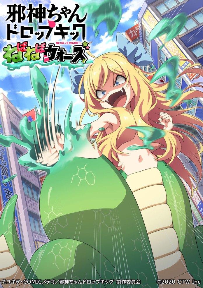 Jashin-chan Dropkick – Nebaneba Wars visual