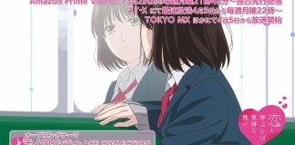 Koi to Yobu ni wa Kimochi Warui op screenshot