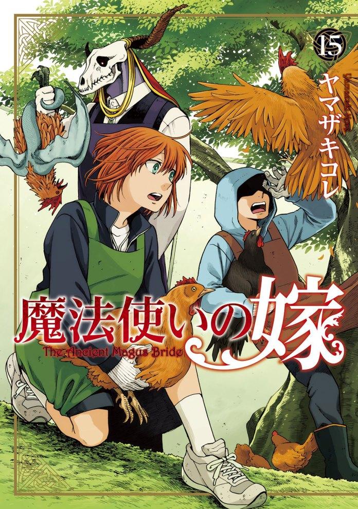 Mahoutsukai no Yome volume 15 cover manga