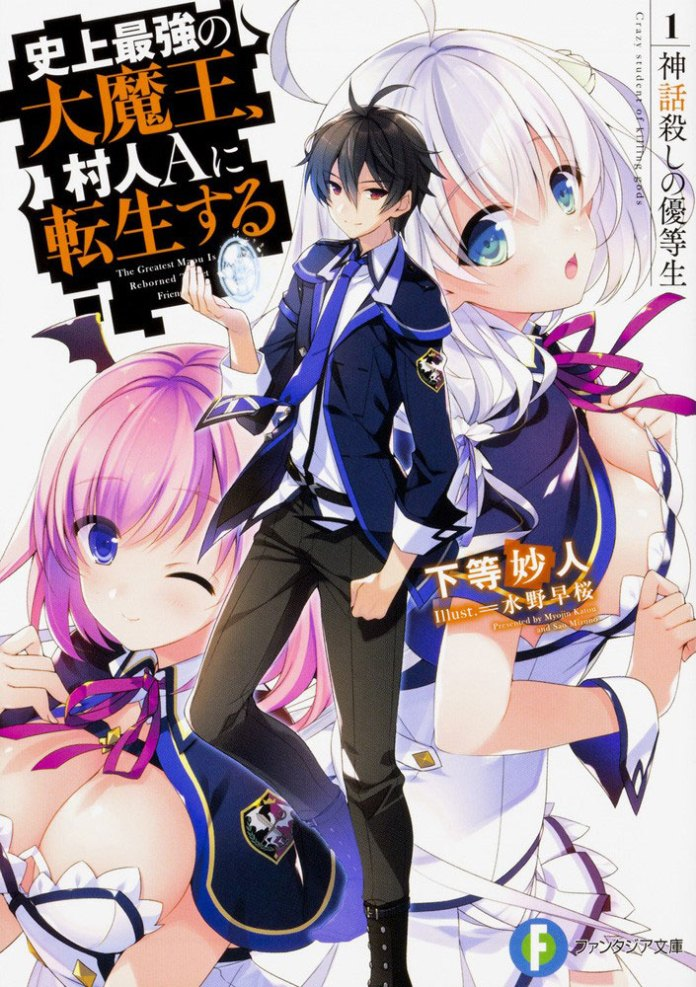 The Greatest Demon Lord Is Reborn as a Typical Nobody volume 1 cover