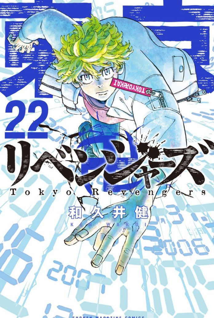 Tokyo Revengers volume 22 cover