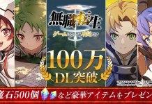 Jogo de Mushoku Tensei já tem 1 milhão de downloads