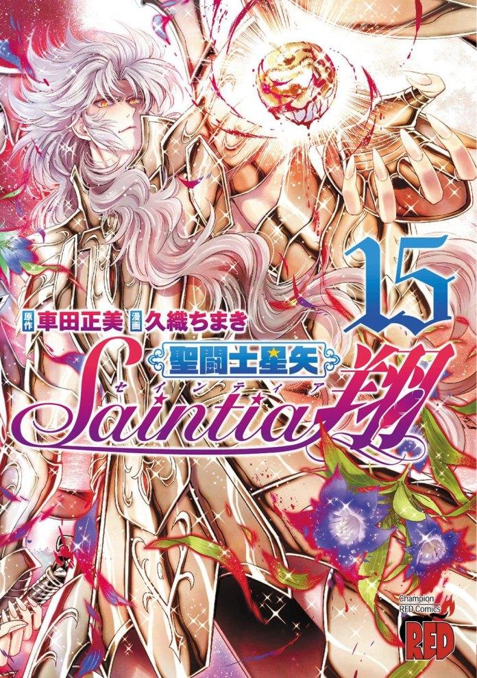 Saint Seiya Saintia Shō volume 15 cover