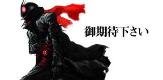 Shin Kamen Rider first visual