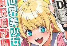 Anunciado anime de Fantasy Bishoujo Juniku Ojisan to