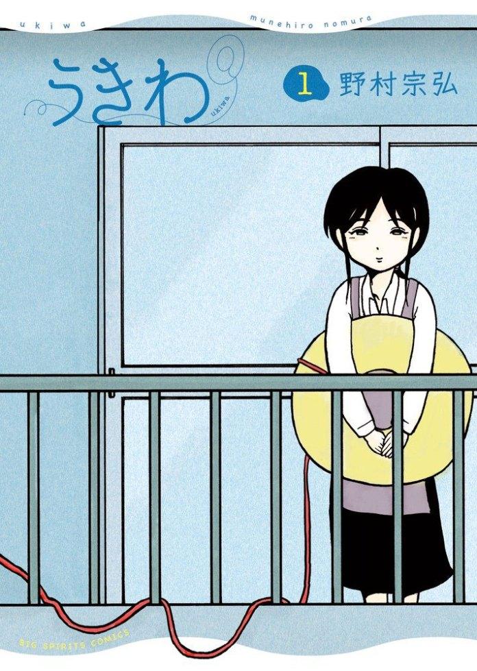 Ukiwa  volume 1 cover