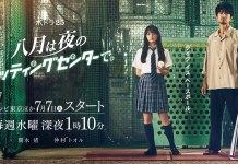 Revelado elenco da série live-action de Hachigatsu no Cinderella Nine
