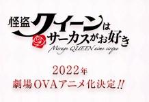 Anunciado OVA de Mirage Queen Aime Cirque em 2022