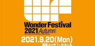 Wonder Festival 2021 Autumn