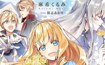 Faleceu a autora de novels Maki Kurumi
