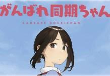 Ganbare Douki-chan vai estrear dia 20 de Setembro 2021