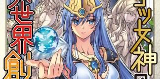 Autores de Freezing lançam novo mangá em Outubro 2021