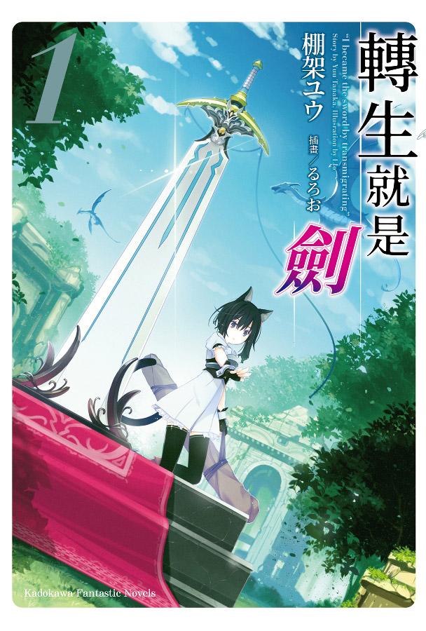 Reincarnated as a Sword novel visual