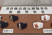 Homem preso por vender máscaras de Kimetsu no Yaiba e Jujutsu Kaisen não autorizadas