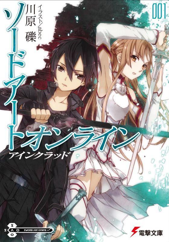 Sword Art Online V#1 Cover