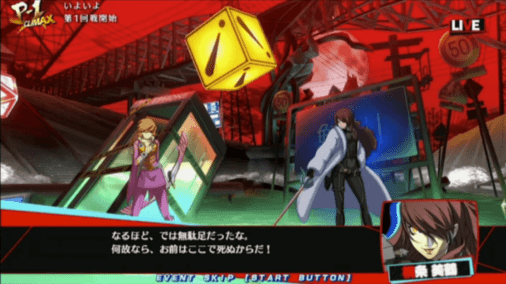Persona 4 Arena The Ultimax Ultra Suplex Hold pic 10