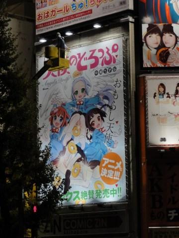 Anime Adaptation Announcements Tenshi no drop