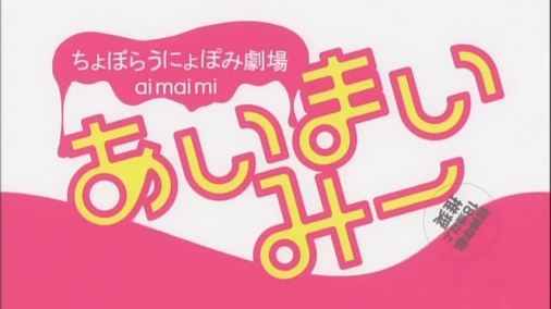 Ai Mai Mi Episode 1 Review Screen 7