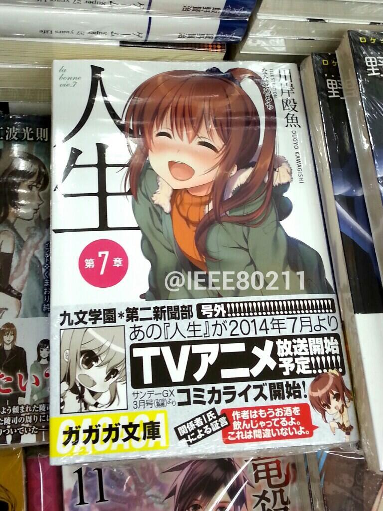 Jinsei Anime Airing July