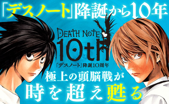 Death Note Real Life Game Announced - 10th Anniversary Project image 1