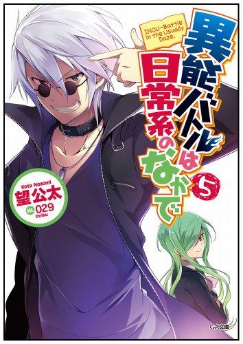 Inou Battle wa Nichijou-kei no Naka de Anime Announced Image 3