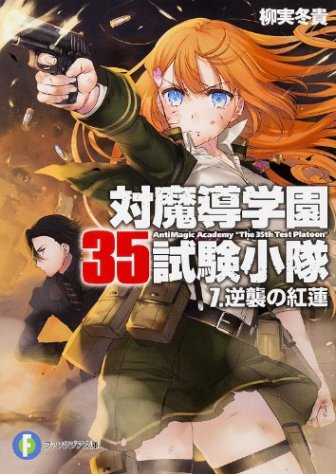 AntiMagic Academy The 35th Test Platoon Anime Announced Cover 7