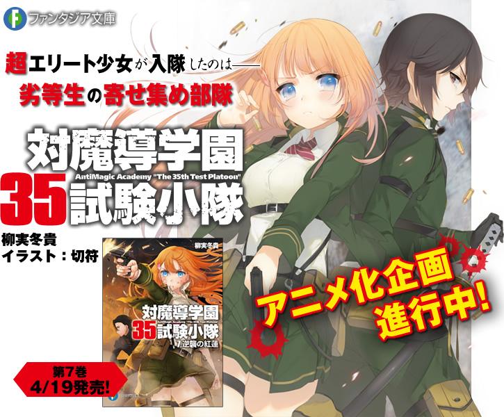 AntiMagic Academy The 35th Test Platoon Anime Announced Image